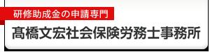 研修助成金の申請専門 高橋文宏社会保険労務士事務所